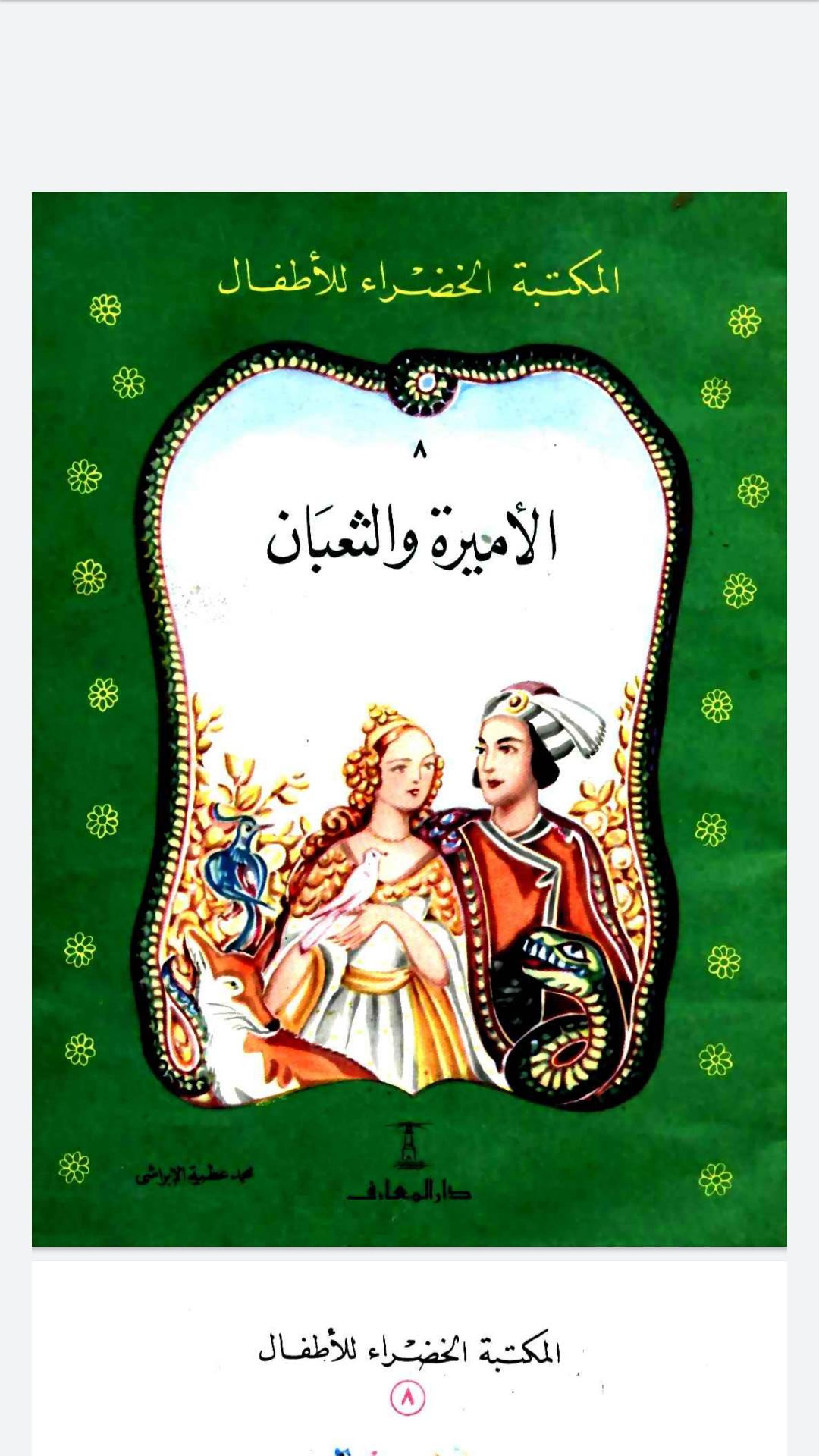 الأميرة والثعبان